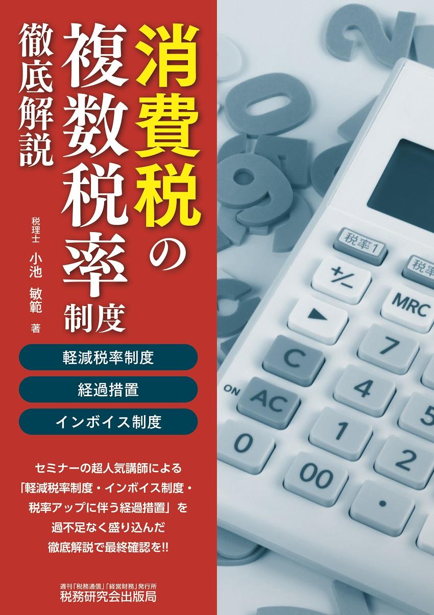 消費税の複数税率制度 徹底解説