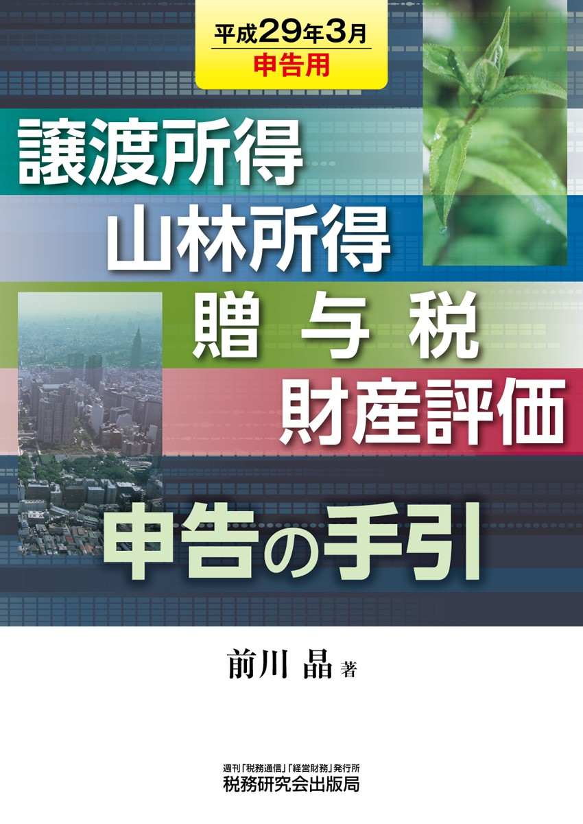 <平成29年3月申告用> 譲渡所得 山林所得 贈与税 財産評価 申告の手引