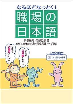 職場の日本語