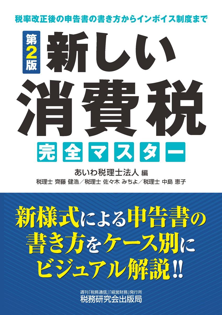 【第2版】 新しい消費税 完全マスター