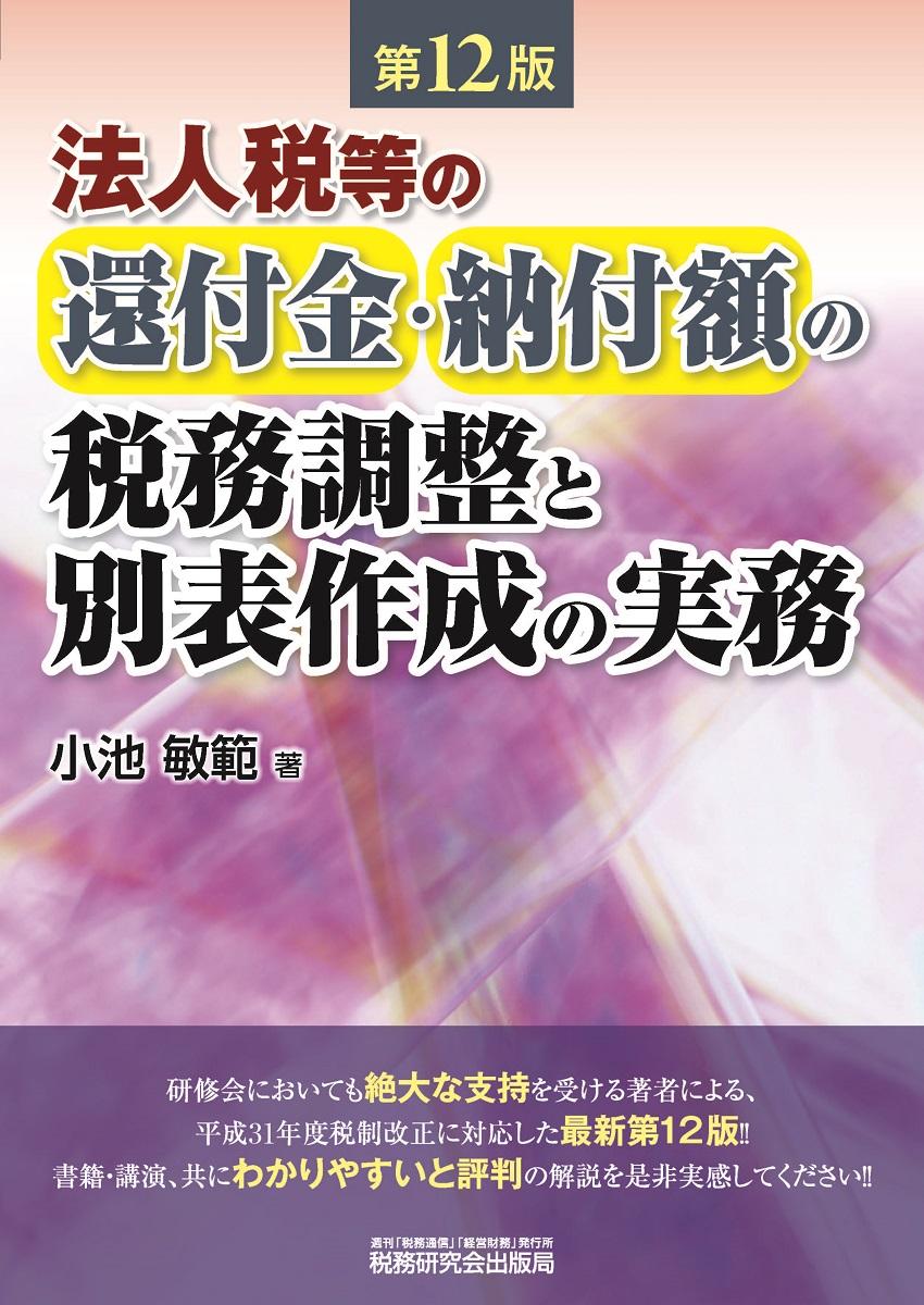 【第12版】 法人税等の還付金・納付額の税務調整と別表作成の実務