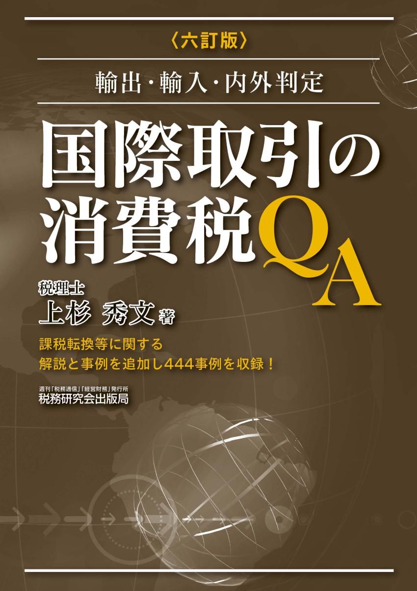 国際取引の消費税QA
