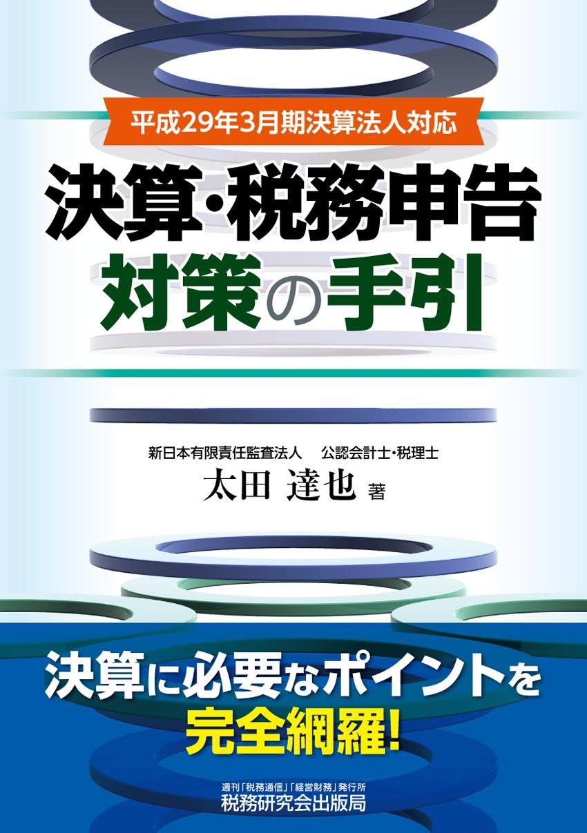 【平成29年3月期決算法人対応】決算・税務申告対策の手引