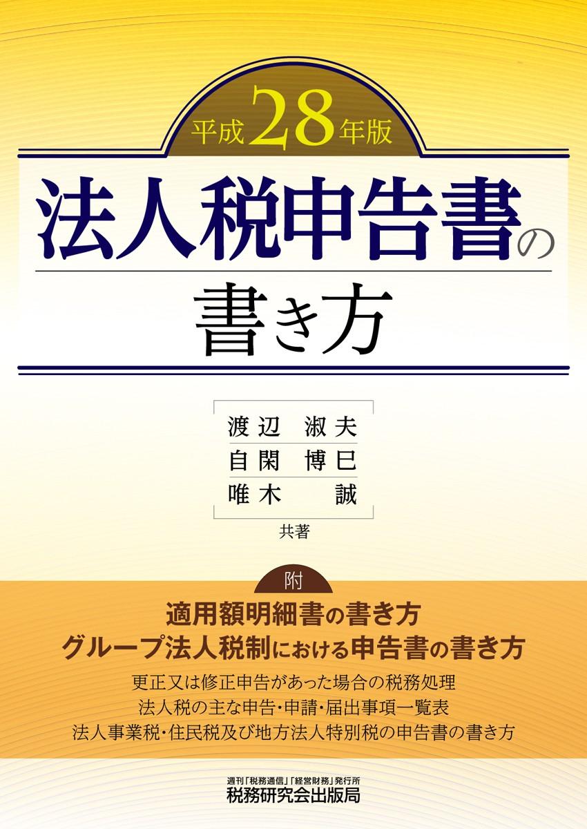 【平成28年版】法人税申告書の書き方