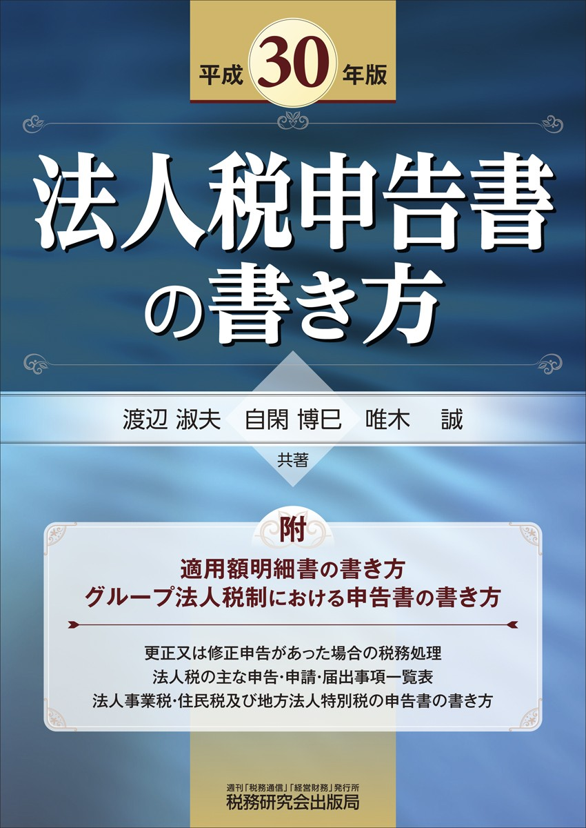 平成30年版  法人税申告書の書き方