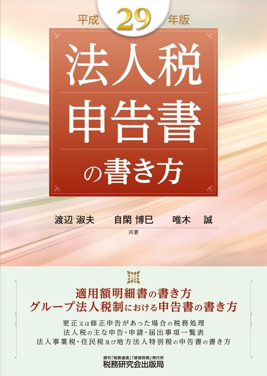 平成29年版 法人税申告書の書き方